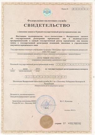 Свидетельство о внесении в ЕГРЮЛ.jpg