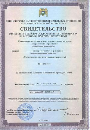 Свидетельство о внесении в реестр гос.им