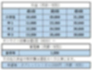 オンライン個別指導料金表.JPG
