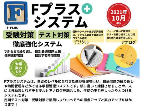 Fプラスシステム(フォレスタプラス)を10月から導入