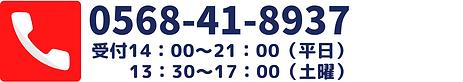 0568-41-8937のコピーのコピーのコピー (3).png