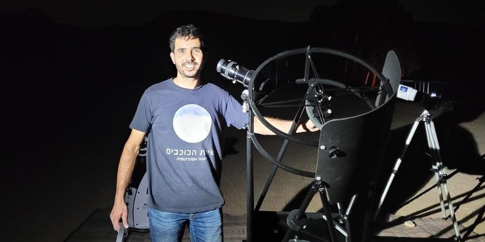 אירוע השקה לטלסקופ החדש