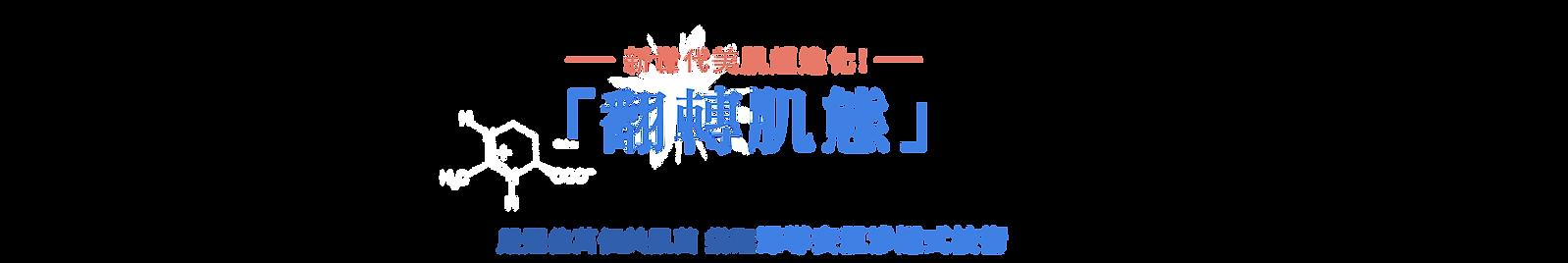 02_01-複本_01.png