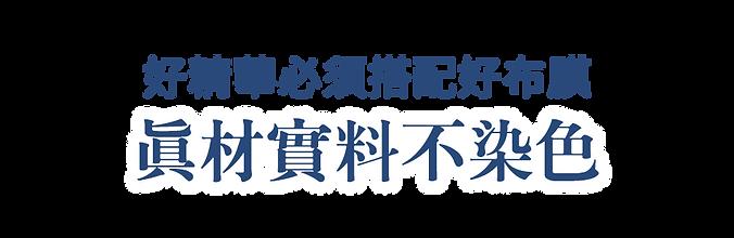 官網-黑面膜_04 大標.png