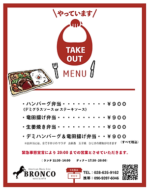 blonco_menu_1.png