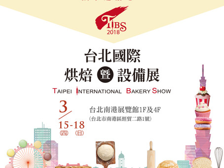 2018 台北國際烘焙暨設備展