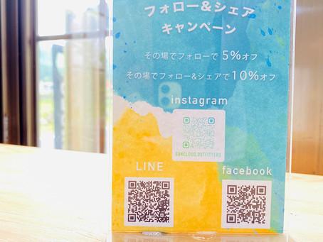 【ご来店】フォロー&シェア キャンペーンのお知らせ
