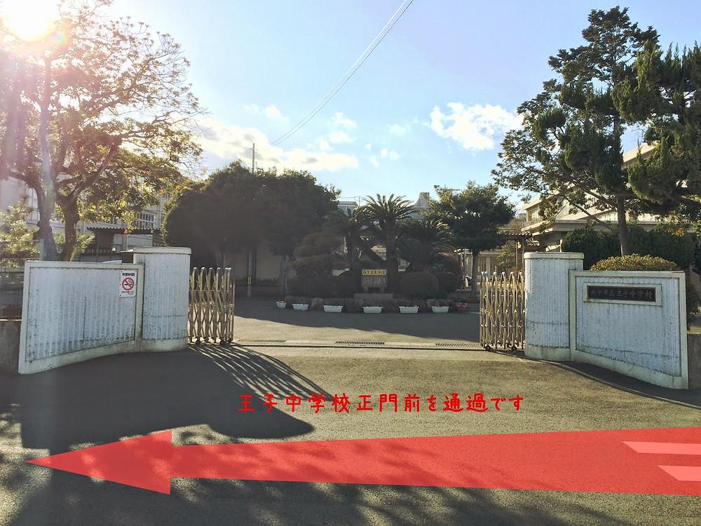王子中学校正門も通過してください