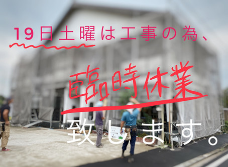 19日(土)臨時休業のお知らせ