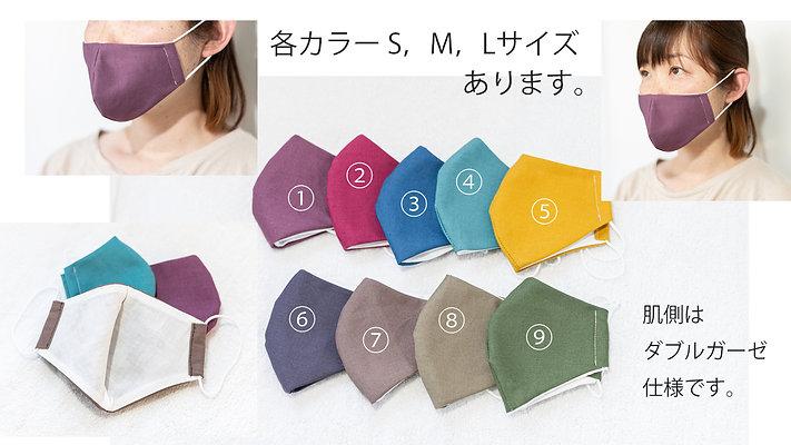 布マスク 9カラー (ハンドメイド)