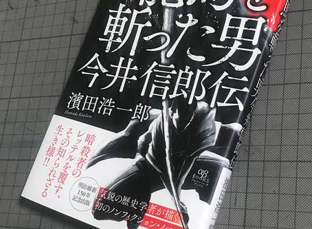 【Works - 装画】龍馬を斬った男