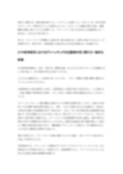結論MONOGRAPH ABOUT GREEN SAP_結論_page-0003