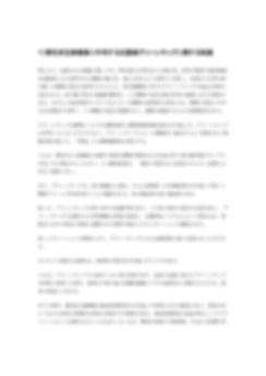 結論MONOGRAPH ABOUT GREEN SAP_結論_page-0001
