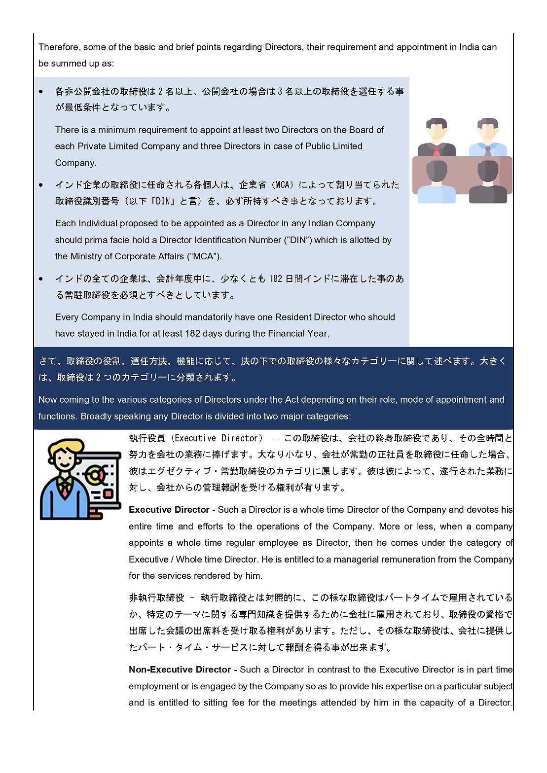 インド会社法に基づく取締役の任命_page-0002.jpg