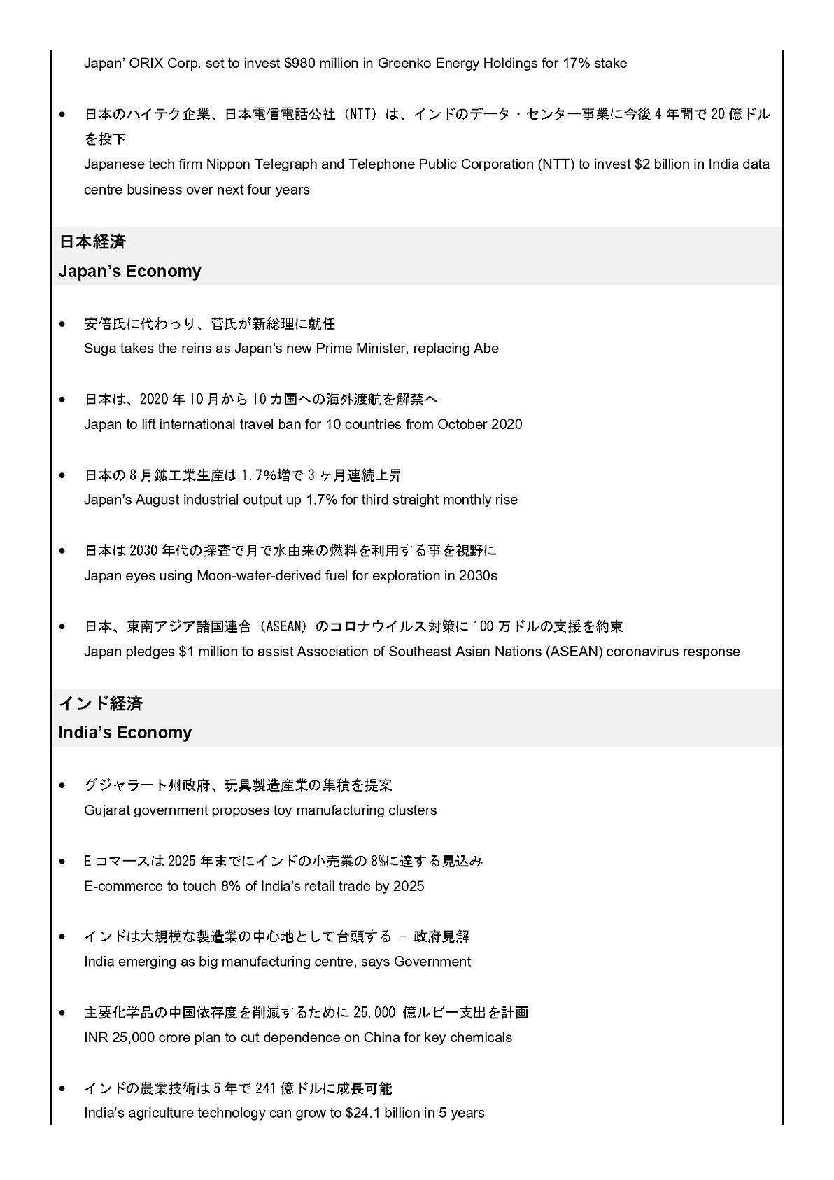 日印ビジネス洞察 Japan Bulletin_page-0002.jpg