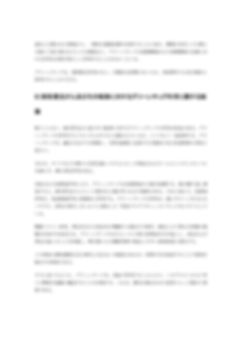 結論MONOGRAPH ABOUT GREEN SAP_結論_page-0005