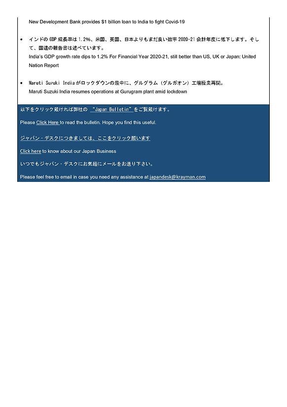 日印ビジネス洞察 Japan Bulletin_page-0003.jpg