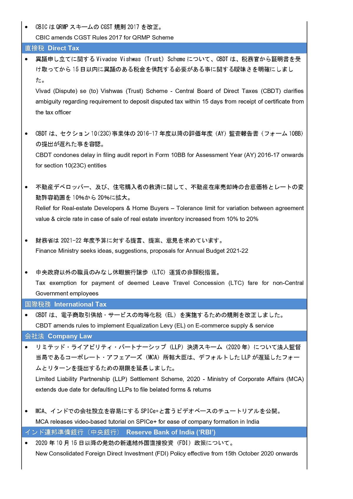 文書 1_page-0003.jpg