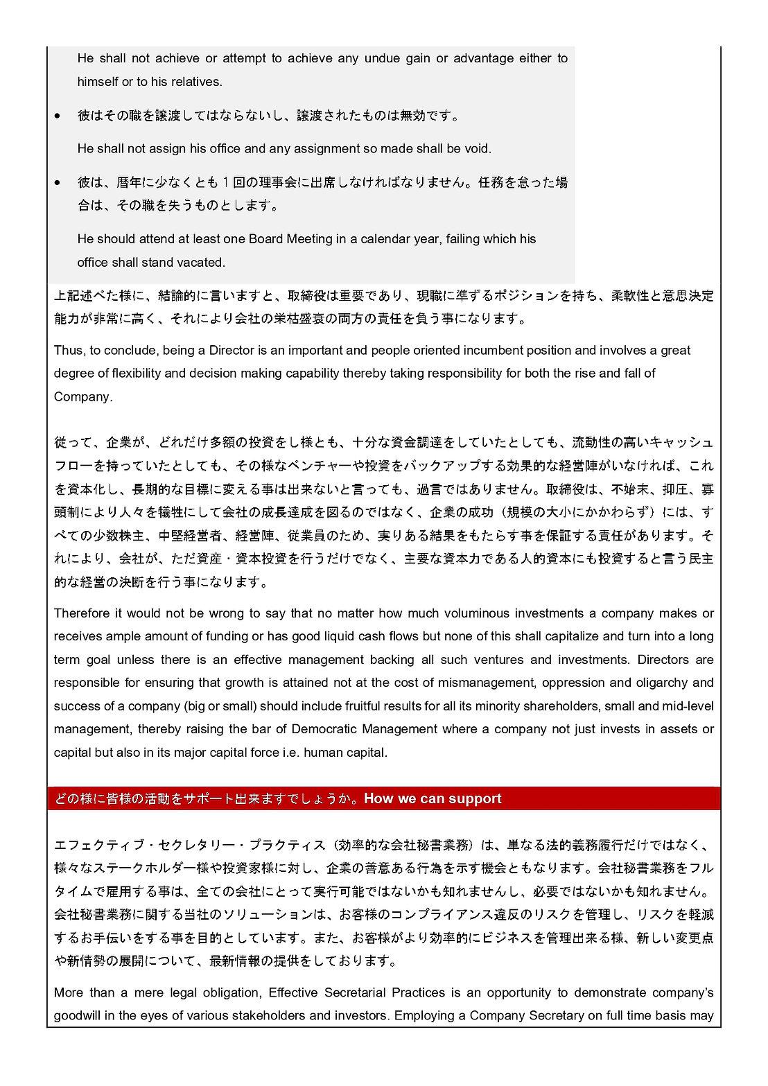インド会社法に基づく取締役の任命_page-0004.jpg