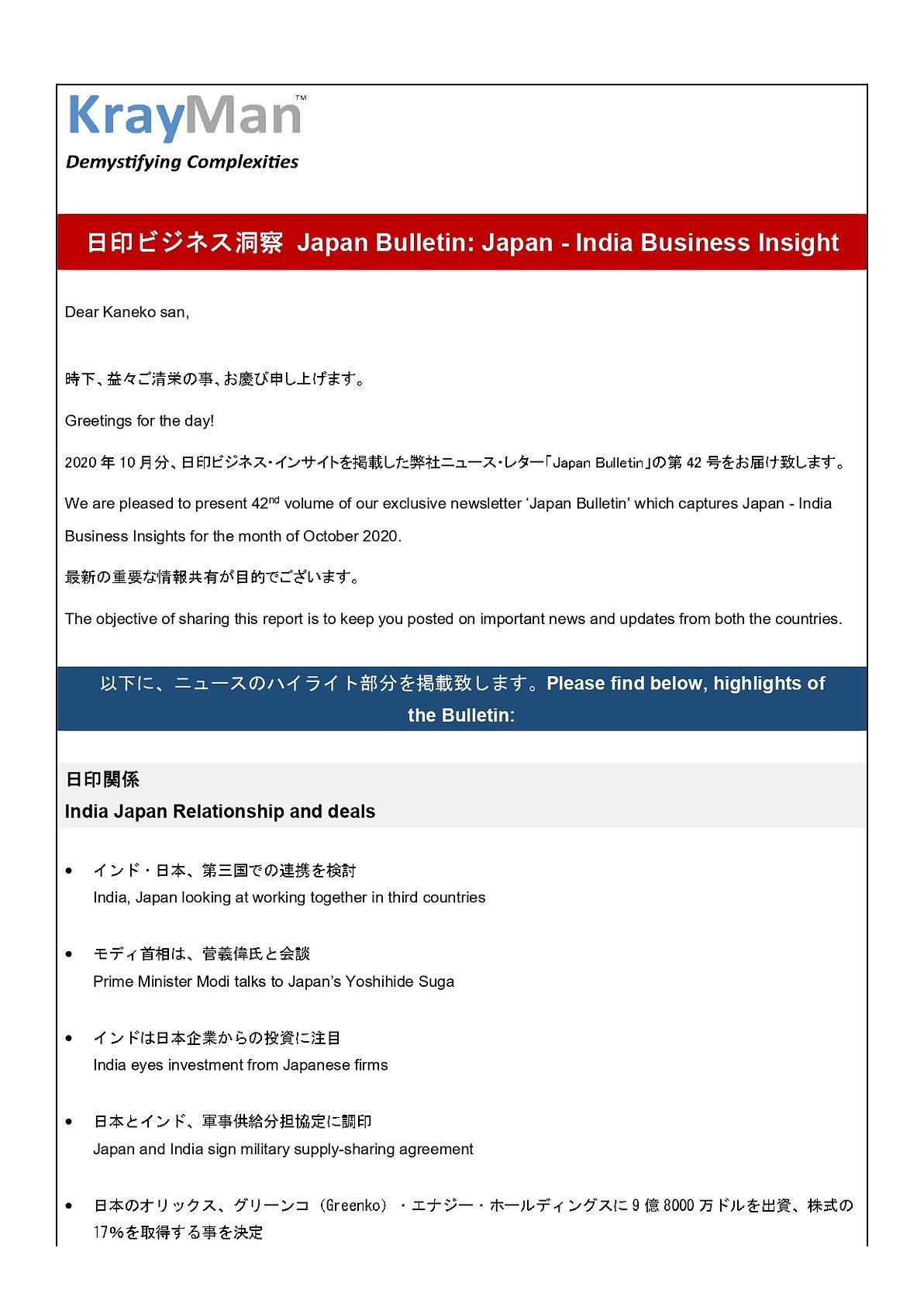 日印ビジネス洞察 Japan Bulletin_page-0001.jpg