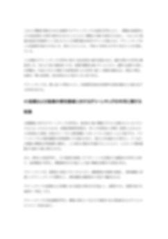 結論MONOGRAPH ABOUT GREEN SAP_結論_page-0004