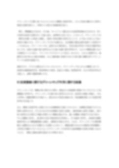 結論MONOGRAPH ABOUT GREEN SAP_結論_page-0008