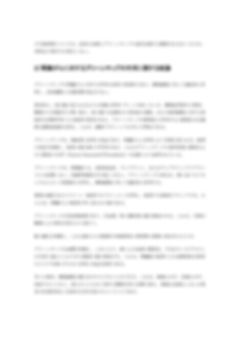 結論MONOGRAPH ABOUT GREEN SAP_結論_page-0002