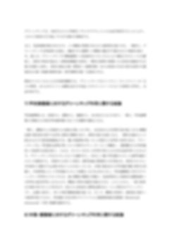結論MONOGRAPH ABOUT GREEN SAP_結論_page-0007