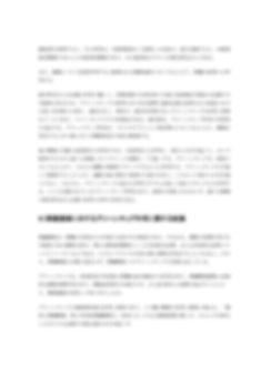 結論MONOGRAPH ABOUT GREEN SAP_結論_page-0006