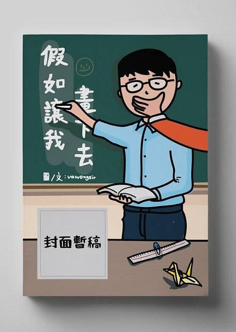 假如讓我畫下去, vawongsir, 逆權教師