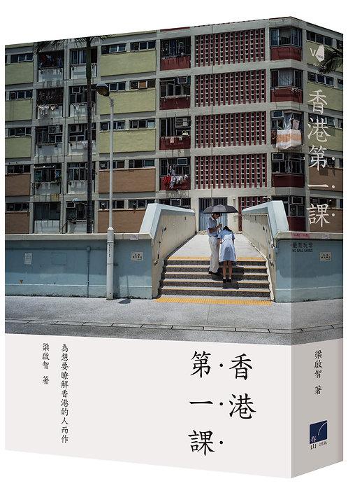 香港第一課, 梁啟智, 一國兩制, 反修例, 新書