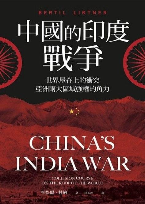 中印衝突, 中印戰爭, 中印邊境