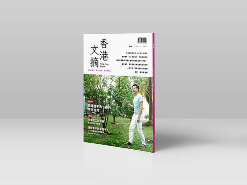 香港文摘 #3