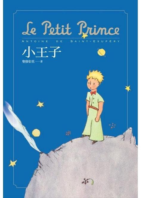 小王子 Le Petit Prince (精裝)