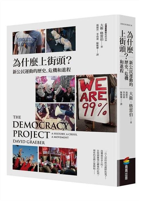 為什麼上街頭?新公民運動的歷史、危機和進程 The Democracy Project - A History, A Crisis, A Movement