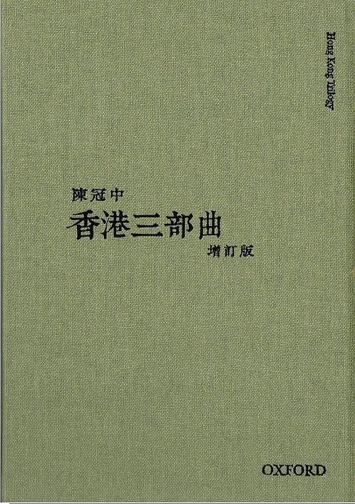 香港三部曲(2013年增訂版)