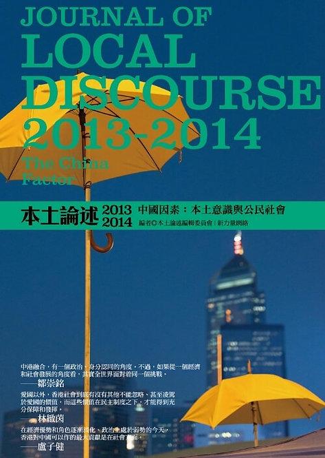 香港本土論述2013~2014 中國因素:本土意識與公民社會