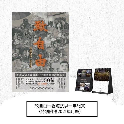 致自由─香港抗爭一年紀實(隨書附送2021年月曆)