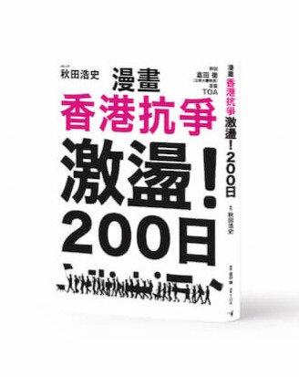 漫畫香港抗爭 激盪!200日 - 繁體中文版, 秋田浩史, TOA, 倉田徹, 天海紗如, 蜂鳥出版