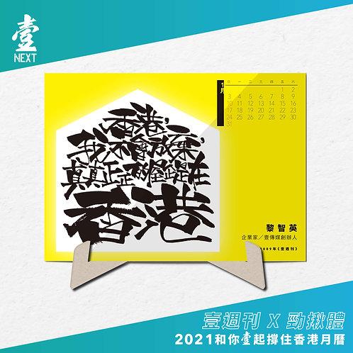 「壹週刊 X 勁揪體 2021 和你壹起撐住香港」月曆