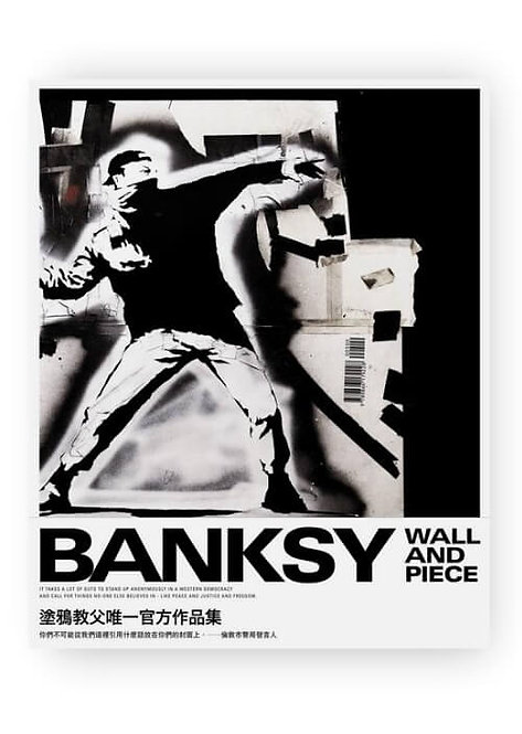 Wall and Piece:塗鴉教父Banksy官方作品集 Wall and Piece