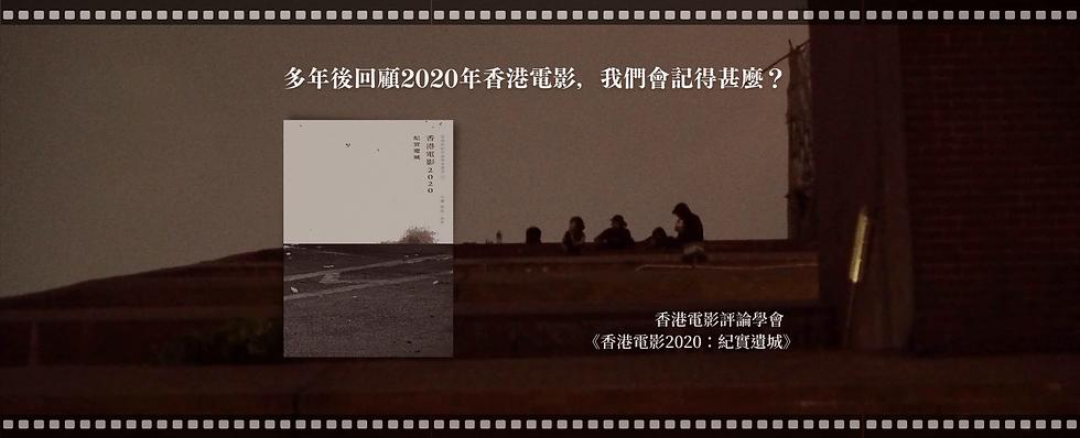 Home Slide _ 香港電影2020 紀實遺城_ HEAD HOLE.png