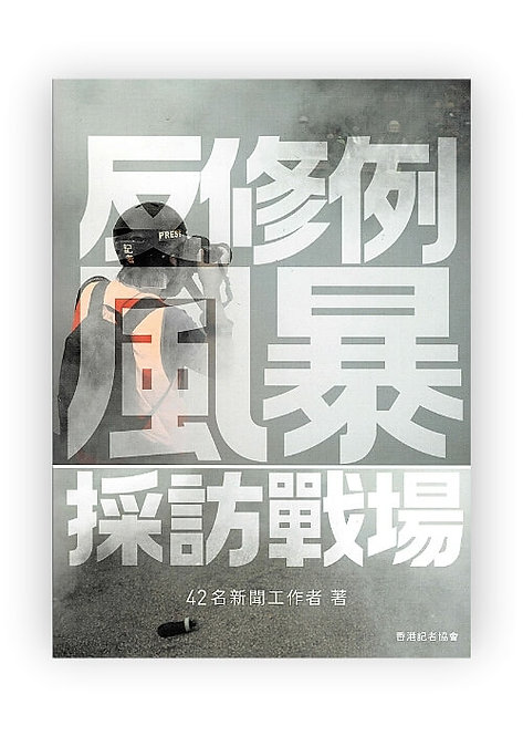 反修例風暴採訪戰場, 香港記者協會, 人民不會忘記, 新聞工作者