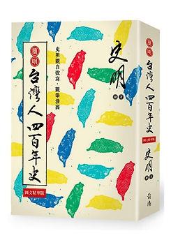 簡明台灣人四百年史.jpg