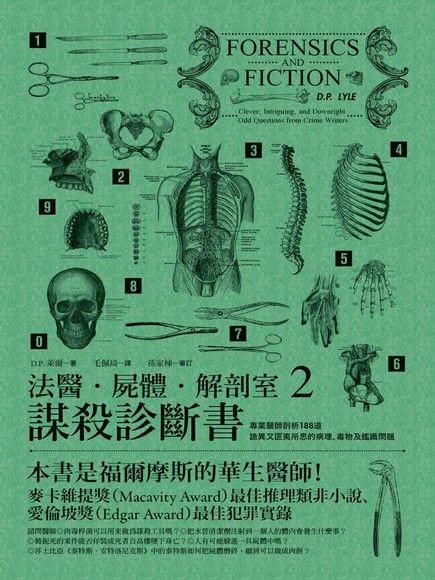 法醫.屍體.解剖室2:謀殺診斷書-專業醫師剖析188道詭異又匪夷所思的病理、毒物及鑑識問題