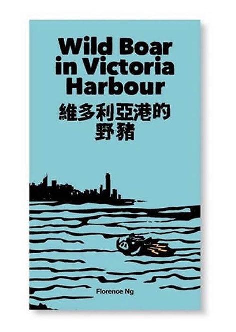 維多利亞港的野豬, Kubrick, 香港詩