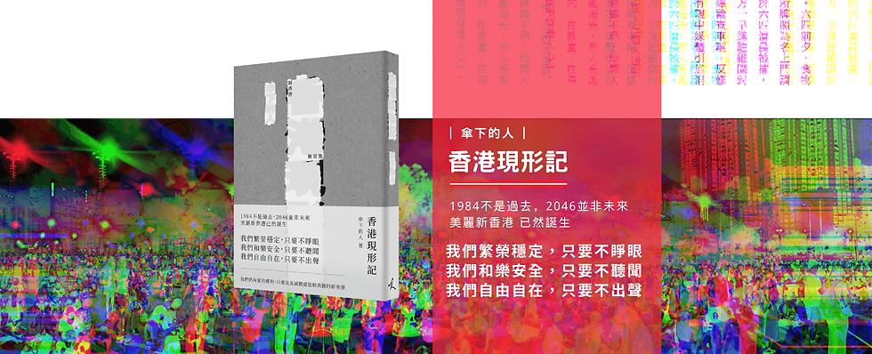 香港現形記 _ HEAD HOLE HOME.png