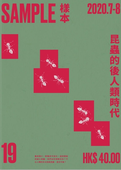 《Sample》第十九期〈昆蟲的後人類時代〉