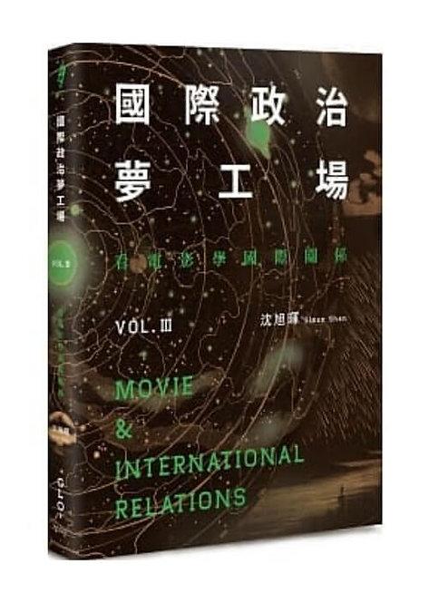 國際政治夢工場:看電影學國際關係vol.III