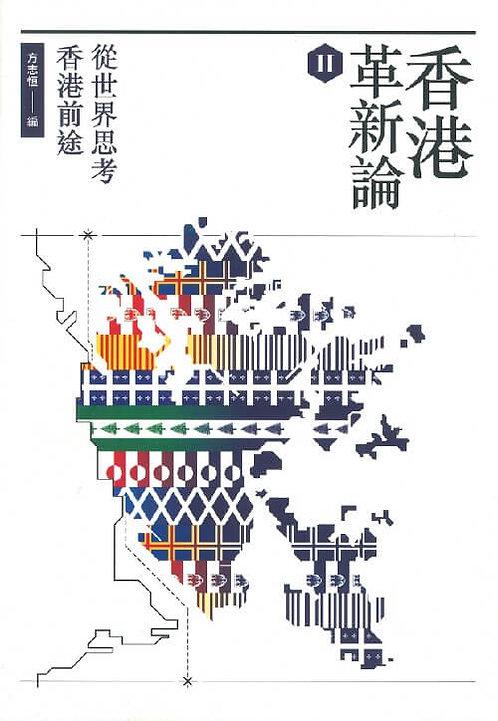 香港革新論II:從世界思考香港前途